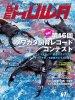 ビークワ最新61号 日本のオオクワガタ大特集