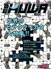 ビークワ最新76号 世界のヒラタクワガタ大特集