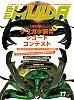 ビークワ最新77号 クワガタ飼育レコードコンテスト